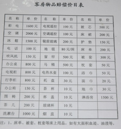 20070825_GuangZhou_01