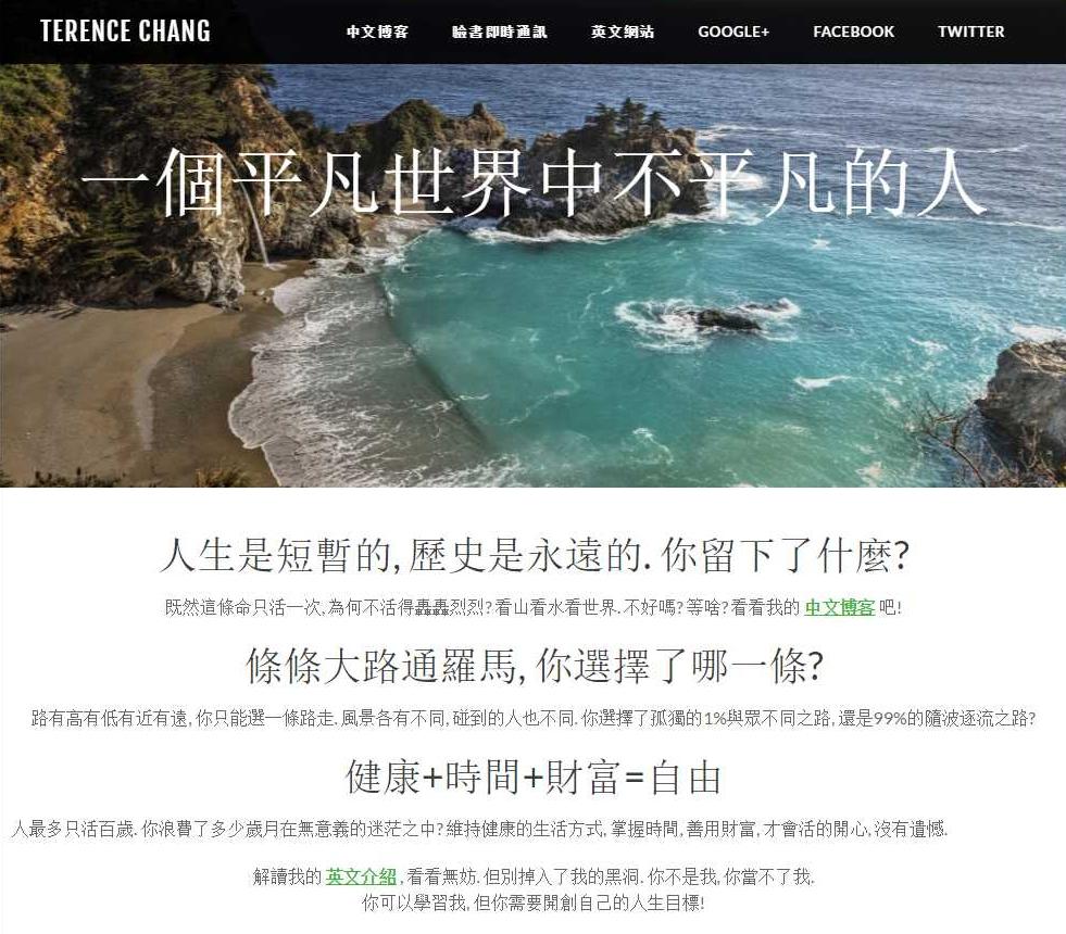 Terence Chang Chinese Blog